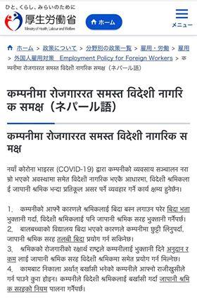 ネパール語翻訳厚生労働省より