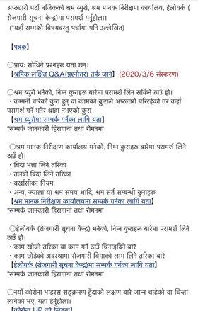 ネパール語翻訳厚生労働省より2