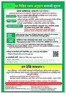 ネパール語定額給付金