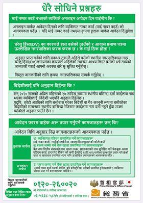 ネパール語定額給付金2