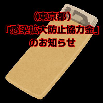 東京都感染拡大防止協力金のお知らせ