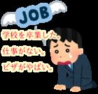 学校を卒業した外国人で就職できない人の救済ビザ