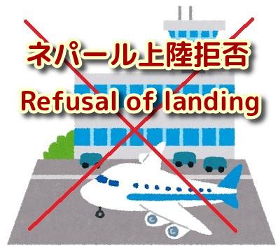 ネパールに対する上陸拒否とロックダウン解除の関係