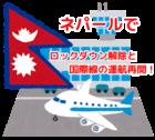 ネパールで国際便運航再開