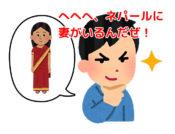 ネパール人との結婚_本国の妻