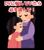 国際結婚のトラブルと解決策_DV