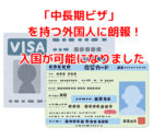 中長期ビザを持つ外国人の入国開始
