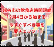 12月14日からの飲食店営業時間短縮について
