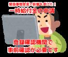 一時給付金の登録確認機関_越谷市