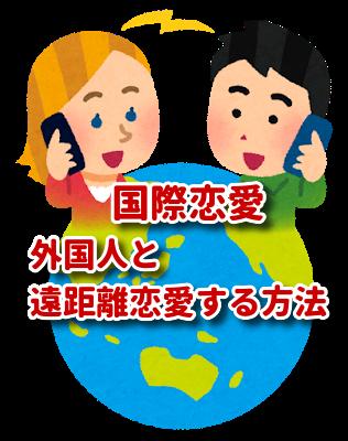国際恋愛で外国人と遠距離恋愛する方法