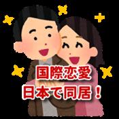 外国人と日本で同居